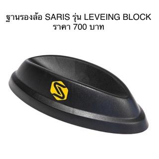 ถาดรองล้อ Saris - Leveing Block