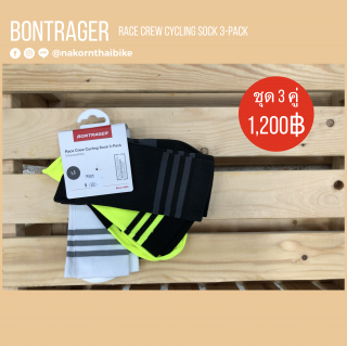 Bontrager Race Crew Cycling sock 3-pack Size S,M , L, XL