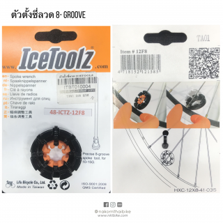 Icetoolz 8-Groove ตัวตั้งซี่ลวด 12F8