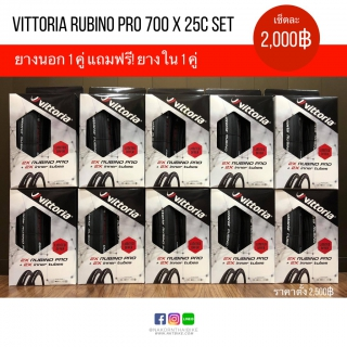 Set สุดคุ้ม! ยางนอก-ยางใน Vittoria Rubino Pro700x25c