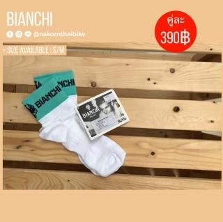 Bianchi Milano Asfalto