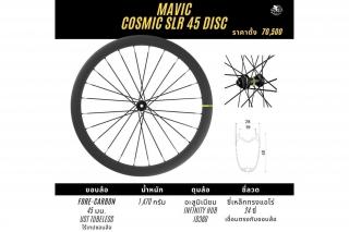 Mavic Cosmic SLR 45 Disc