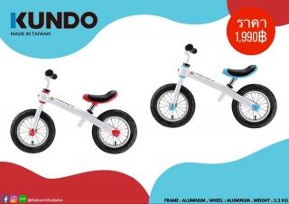 KUNDO Speed รถจักรยานทรงตัวบาลานซ์ไบค์