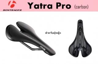 Bontrager Yatra Pro Carbon (สำหรับผู้หญิง / รางคาร์บอน) - 164 mm