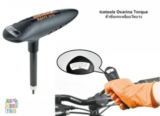 Icetoolz Ocarina Torque - ตัวขันหกเหลี่ยมวัดแรง