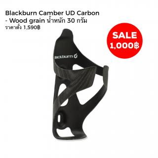 ขากระติกคาร์บอน Blackburn Camber UD carbon สี Wood grain