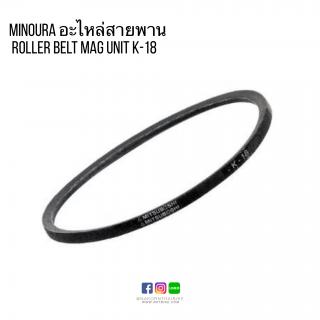 อะไหล่สายพาน Minoura Roller belt K-18