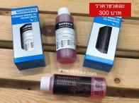 Shimano น้ำมันดิสเบรค Hydraulic Mineral Oil