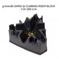 Saris - Climbing Block (ถาดรองล้อปรับ 3 ระดับสำหรับเทรนเนอร์)