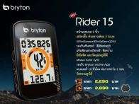 Bryton Rider 15 มี 2 แพ็คเกจให้เลือก