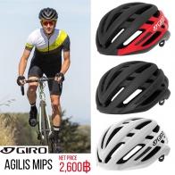 Giro Agilis MIPS Size M, L