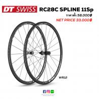 DT Swiss RC28 Spline 11 Sp ดุมดำ [WR12]