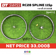 DT SWISS RC28 Spline 11Sp ดุมขาว [WR11]