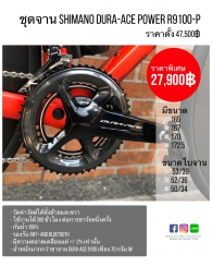 SALE  Shimano Duraace Power Meter รุ่น R9100-P