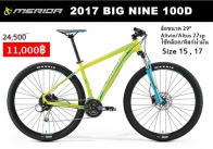 "2017 - MERIDA BIG 9 - 100D - Mat Lime (Blue) Size 15""#"