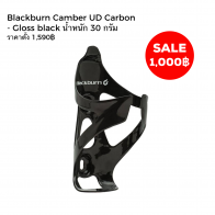 Blackburn Camber UD carbon Gloss black