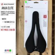 Bontrager Anja Elite 144mm เบาะสำหรับผู้หญฺง รางไทเทเนี่ยม