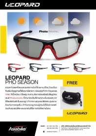 Leopard New TR90 - Photochromic lens -PBC130